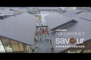 SAVOUR Chengdu 2016 Highlights